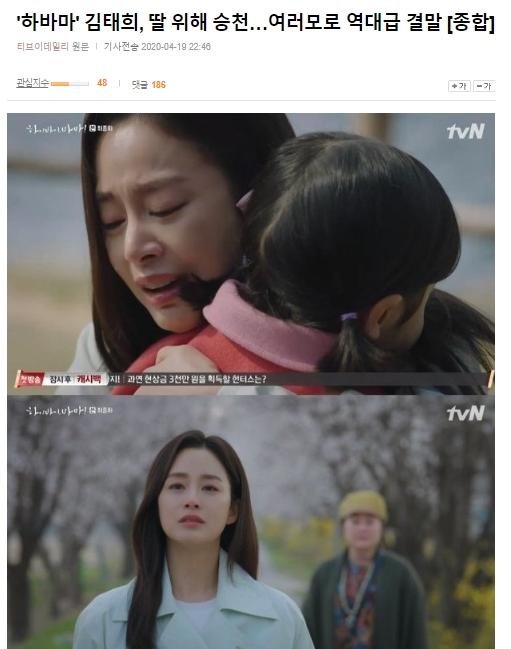 """""""Hi Bye, Mama"""": Cho Kim Tae Hee chết với cái kết ngập nước mắt, biên kịch phim bị """"ném đá"""" tơi tả - Ảnh 3."""