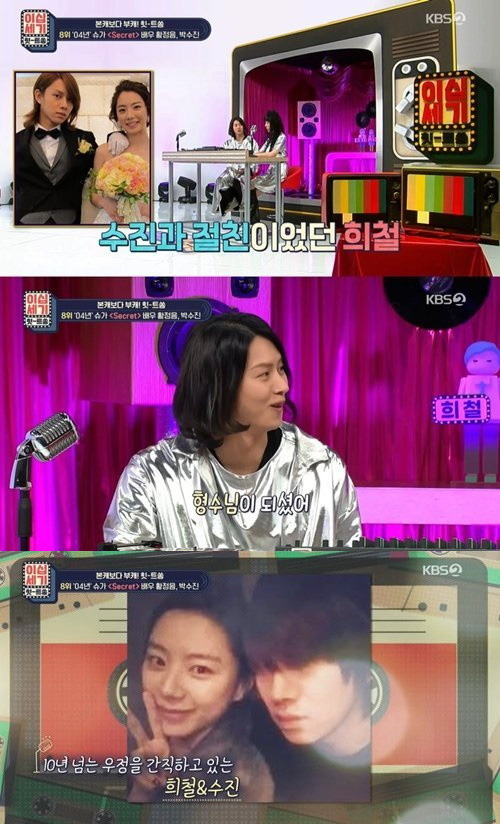 Một bước lên tiên nhờ cưới 'ông hoàng' Bae Yong Joon, tình bạn mỹ nhân 'Vườn sao băng' và Heechul thay đổi bất ngờ - Ảnh 3.