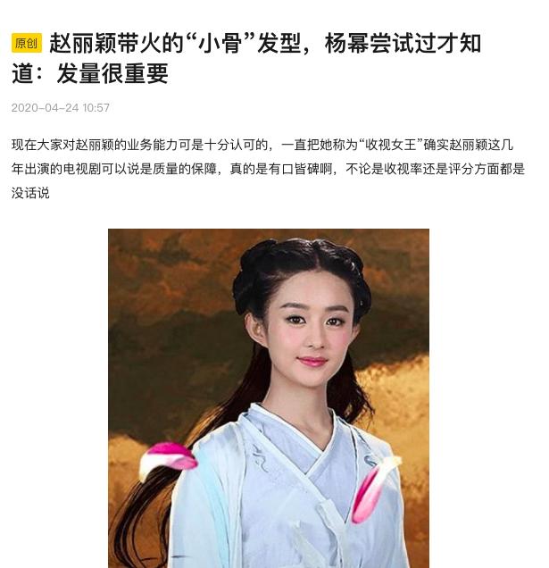 """Triệu Lệ Dĩnh - Dương Mịch bị so sánh đẹp xấu, nguyên nhân đến từ 1 kiểu tóc từ phim """"Hoa Thiên Cốt"""" - Ảnh 2."""