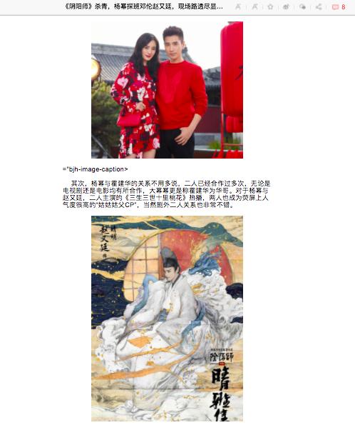 """""""Âm Dương Sư"""": Dương Mịch xuất hiện, fan chờ tái hợp với Triệu Hựu Đình sau """"Tam sinh tam thế Thập lý đào hoa"""" - Ảnh 3."""