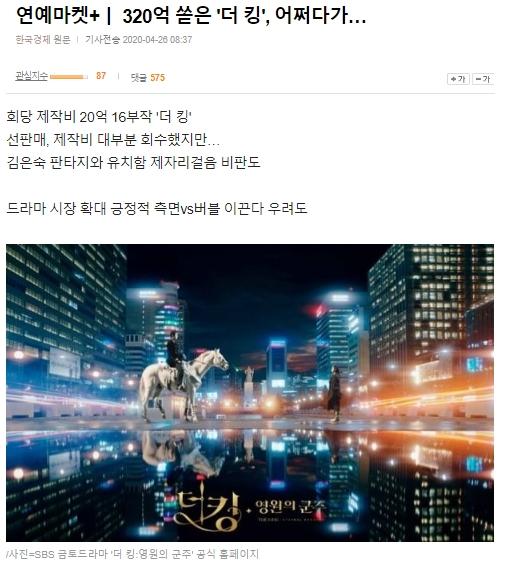 """""""Quân vương bất diệt"""" đầu tư hơn 600 tỷ nhưng rating vẫn thua """"Thế giới hôn nhân"""", Kim Go Eun bị chê ăn may nhờ có Gong Yoo - Lee Dong Wook - Ảnh 4."""