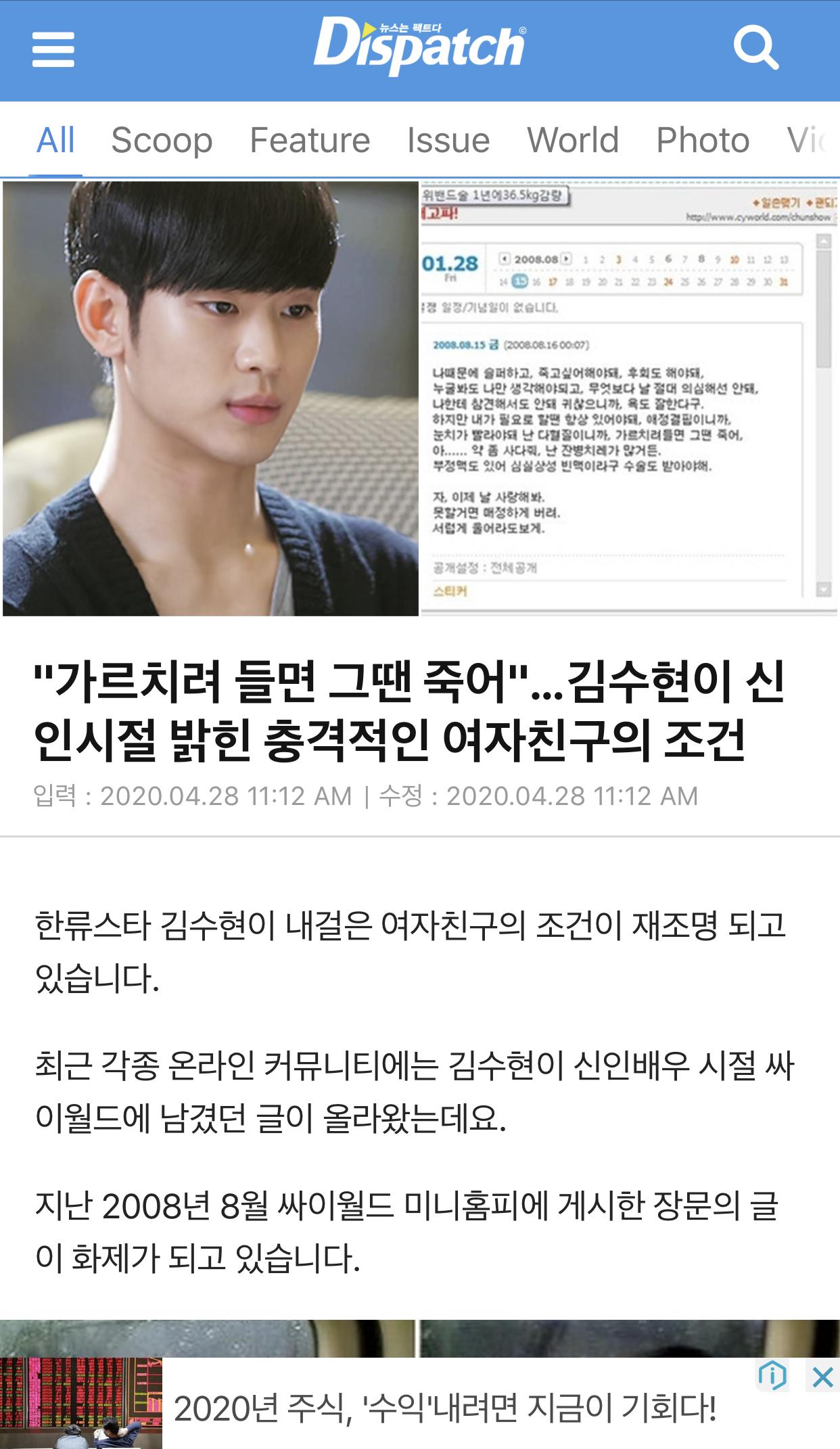 Sốc vì list điều kiện tình cũ ép tài tử Vì sao đưa anh tới Kim Soo Hyun tuân theo 12 năm trước: Anh phải chết vì em - Ảnh 4.