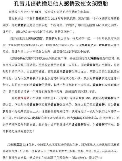 """""""Thanh xuân có bạn 2"""": Thực tập sinh JYP Khổng Tuyết Nhi bị tố làm tiểu tam ép tình địch phá thai  - Ảnh 2."""