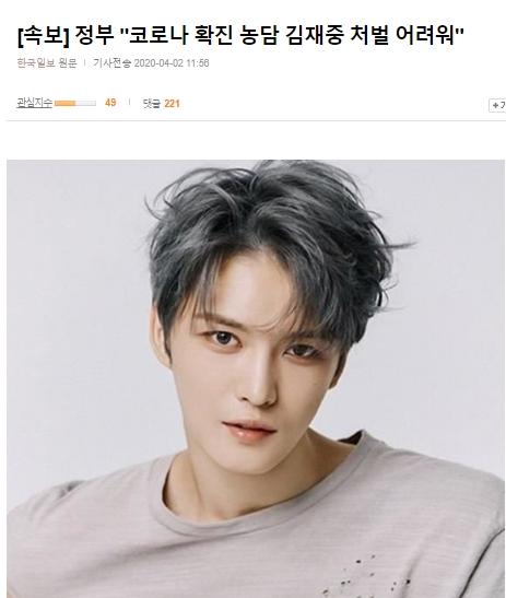 """Jaejoong (JYJ) sau trò đùa """"nhiễm Covid-19"""" trong ngày Cá tháng 4: Hàng loạt show diễn bị hủy bỏ trong sự tức giận của fan - Ảnh 3."""