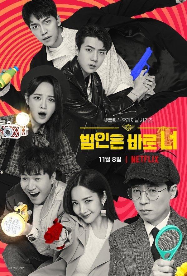 """Loạt show hài hước Hàn Quốc để """"cày"""" trong mùa dịch: Song Joong Ki - Son Ye Jin - BLACKPINK lầy lội, có cả HLV Park Hang Seo  - Ảnh 17."""