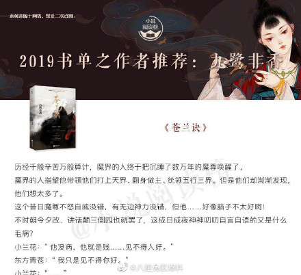 """Vừa rời """"Hữu Phỉ"""" đã có tin Vương Nhất Bác đóng cặp với Dương Siêu Việt, netizen rộn ràng ném đá phản đối - Ảnh 4."""