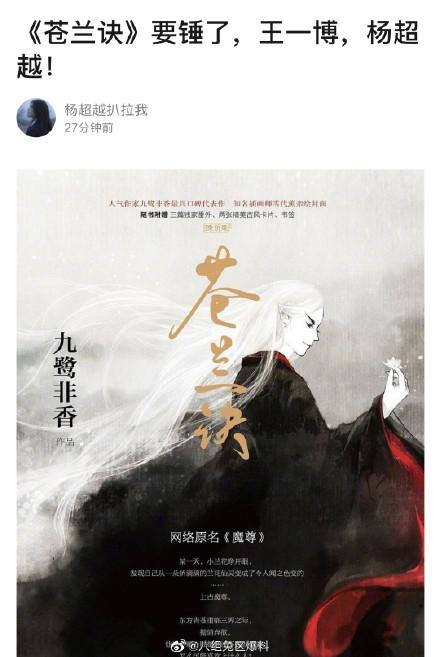 """Vừa rời """"Hữu Phỉ"""" đã có tin Vương Nhất Bác đóng cặp với Dương Siêu Việt, netizen rộn ràng ném đá phản đối - Ảnh 3."""