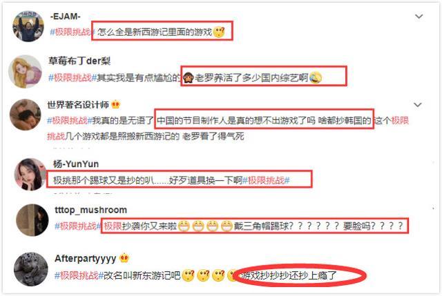 """""""Thử thách cực hạn 6"""" bị tố đạo nhái show Hàn Quốc, hình ảnh Địch Lệ Nhiệt Ba - Đặng Luân cũng bị chê cười - Ảnh 8."""