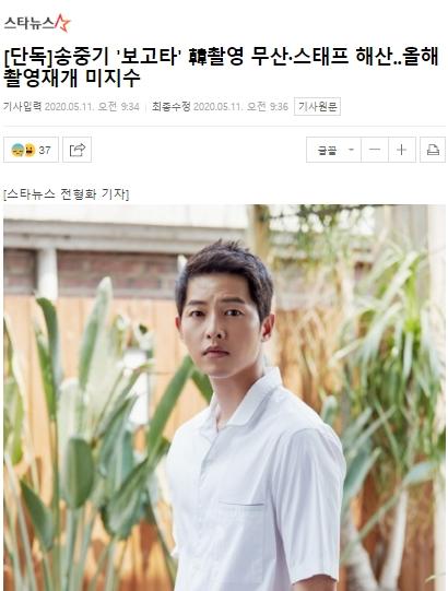 """Rộ tin phim kinh dị của Song Joong Ki là """"thùng rỗng kêu to"""", phải cắt giảm nhân sự vì không đủ tiền trả, dự án bị thất bại? - Ảnh 3."""