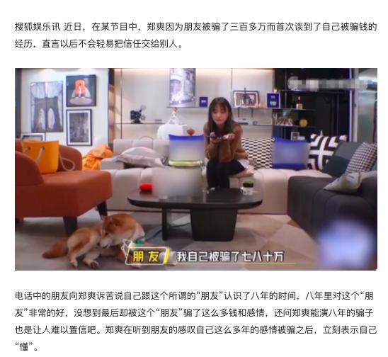 Trịnh Sảng bóng gió kể bị lừa tiền, lập tức bạn trai thiếu gia Trương Hằng và vụ lỗ 67 tỷ bị gọi tên chỉ trích - Ảnh 2.