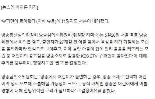 """Kang Gary (Running Man) giả chết để trêu con trai khóc lóc thảm thiết trên truyền hình bị khán giả """"ném đá"""" tơi bời  - Ảnh 5."""