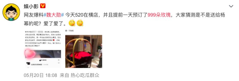 Rầm rộ tin Dương Mịch nhận 999 đoá hồng do tình trẻ tặng nhân ngày Tỏ tình, ai dè dân tình ngã ngửa khi biết sự thật - Ảnh 2.