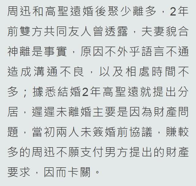 Truyền thông Hoa ngữ tiết lộ nguyên nhân khiến Châu Tấn trì hoãn chuyện tuyên bố ly hôn, hóa ra lại không liên quan tới con gái Vương Phi? - Ảnh 4.