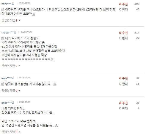 Jang Nara - Hwang Jung Eum gây thất vọng khi lựa phim tái xuất quá nhạt, netizen Hàn không ngớt lời chê bai - Ảnh 3.