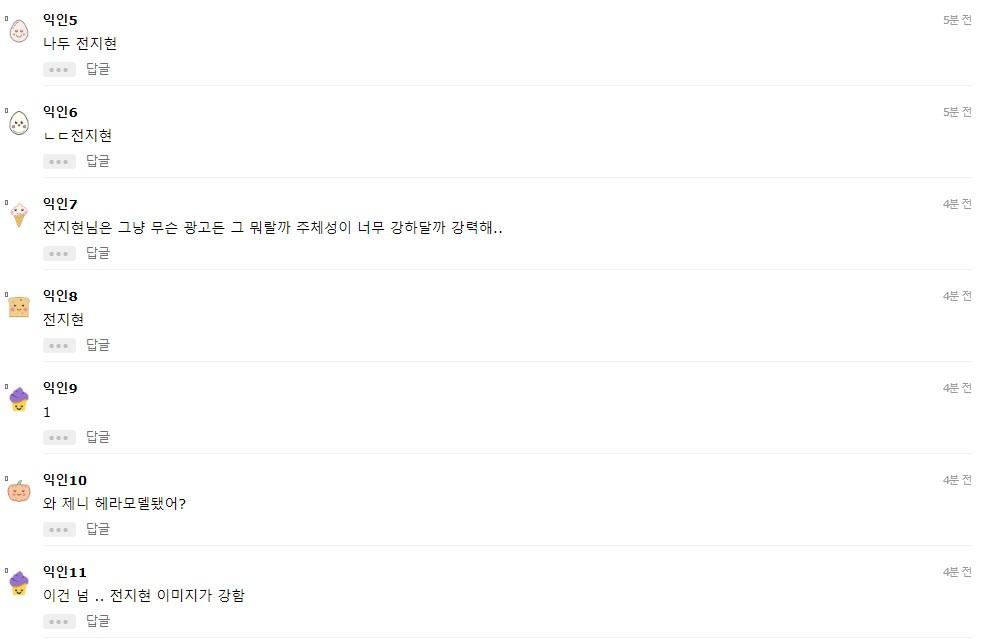 """Bài toán cân não của netizen Hàn: Jennie liệu có sánh bằng """"mợ chảnh"""" Jeon Ji Hyun khi cùng quảng cáo một hãng mỹ phẩm - Ảnh 7."""