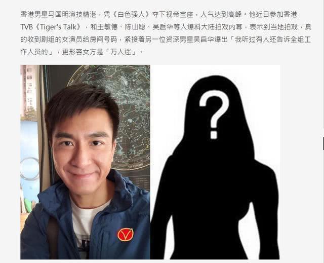 """Tài tử TVB Mã Quốc Minh tiết lộ việc từng nhận được """"lời mời gọi"""" của mỹ nhân hạng A khi làm việc ở Đại Lục - Ảnh 2."""
