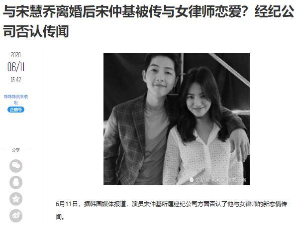 HOT: Song Joong Ki hẹn hò nữ luật sư xinh đẹp sau một năm ly hôn Song Hye Kyo? - Ảnh 2.