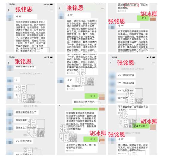 Hồ Băng Khanh cho biết cô không phải tiểu tam và cũng từ chối lời tỏ tình của Trương Minh Ân. Ngoài ra nữ diễn viên cũng gửi những ảnh chụp màn hình đoạn chat với Trương Minh Ân cùng những đoạn tin anh chỉ gửi cho bạn bè như một bằng chứng chứng minh anh là một tra nam.