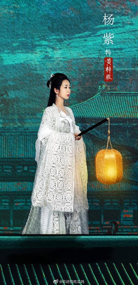 """""""Thanh Trâm Hành"""": Lộ poster đầu tiên, Dương Tử làm mỹ nữ áo trắng, đứng thấp hơn Ngô Diệc Phàm cả cái đầu  - Ảnh 4."""