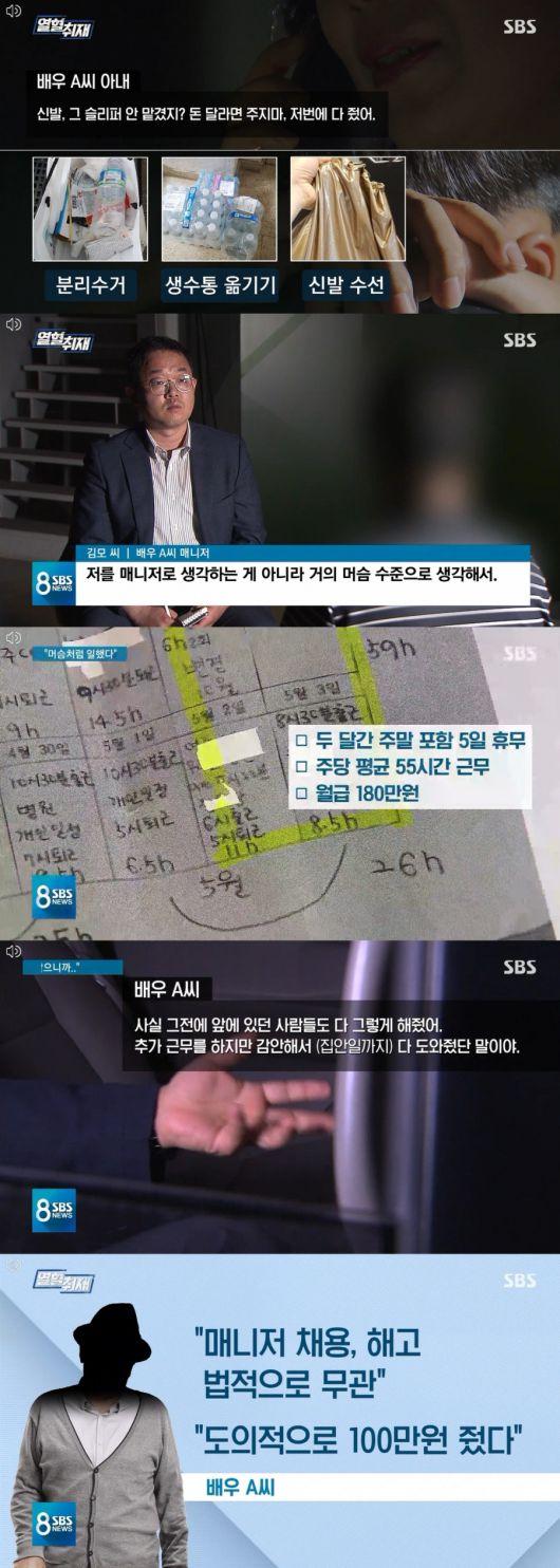 """""""Ông nội Quốc dân"""" Lee Soon Jae: Hết bị đồn mê tín dị đoan truyền bá tà giáo cho tới việc bị tố đối xử với quản lý như người hầu """"không hơn không kém"""" - Ảnh 9."""