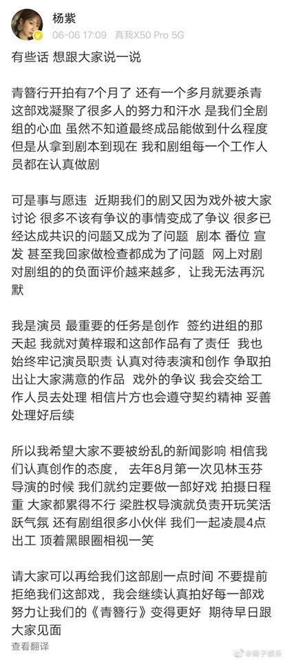 """""""Thanh Trâm Hành"""": Fan cắn xé Ngô Diệc Phàm không buông vì giành vị trí, Dương Tử chính thức đáp trả - Ảnh 3."""
