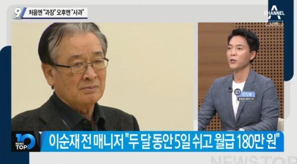 """Vừa bị tung đoạn ghi âm quan trọng với cựu quản lý, """"ông nội quốc dân"""" Lee Soon Jae lập tức hủy bỏ họp báo và chính thức lên tiếng xin lỗi - Ảnh 3."""