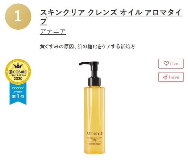"""8 món skincare bán chạy nhất Nhật Bản: Toàn loại chất lượng, xuất sắc nhất là kem chống nắng """"quốc dân"""" ai cũng biết - Ảnh 3."""