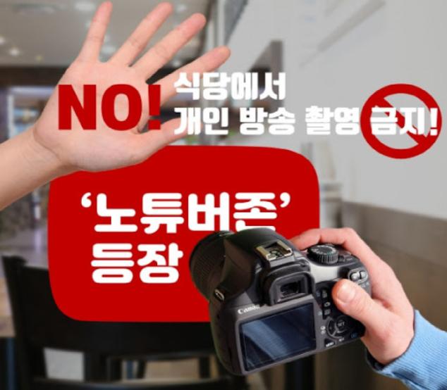 """Nghề Youtuber tại Hàn Quốc đang bị nhiều cơ sở kinh doanh ẩm thực """"tẩy chay"""" hàng loạt: Lý do là gì? - Ảnh 3."""