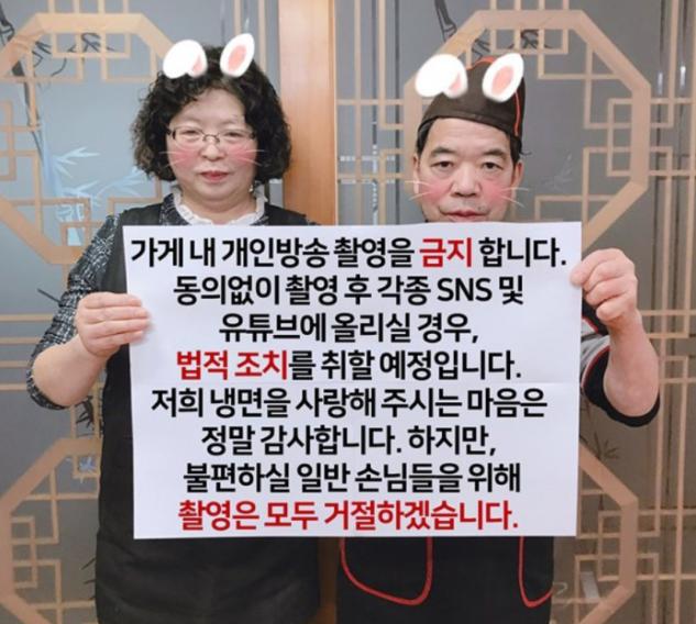 """Nghề Youtuber tại Hàn Quốc đang bị nhiều cơ sở kinh doanh ẩm thực """"tẩy chay"""" hàng loạt: Lý do là gì? - Ảnh 4."""