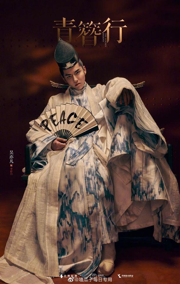 """""""Thanh Trâm Hành"""" đóng máy: Ngô Diệc Phàm cực soái ca, Dương Tử xinh đẹp thon thả nhưng bị chê photoshop quá đà - Ảnh 2."""