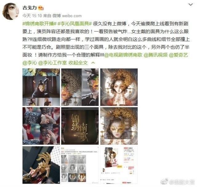 """""""Cẩm Tú Nam Ca"""" của Lý Thấm vừa ra mắt đã bị mắng vì đạo nhái, netizen phẫn nộ chê không có đạo đức  - Ảnh 2."""