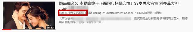 Chuyện hẹn hò giữa Lý Dịch Phong và Lưu Diệc Phi nóng trở lại, lần này do chính đài truyền hình Bắc Kinh đưa tin? - Ảnh 2.