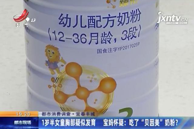 Con gái 1 tuổi rưỡi có dấu hiệu phát triển ngực, người mẹ hoang mang tột độ, nghi ngờ do loại sữa bột bé sử dụng - Ảnh 2.