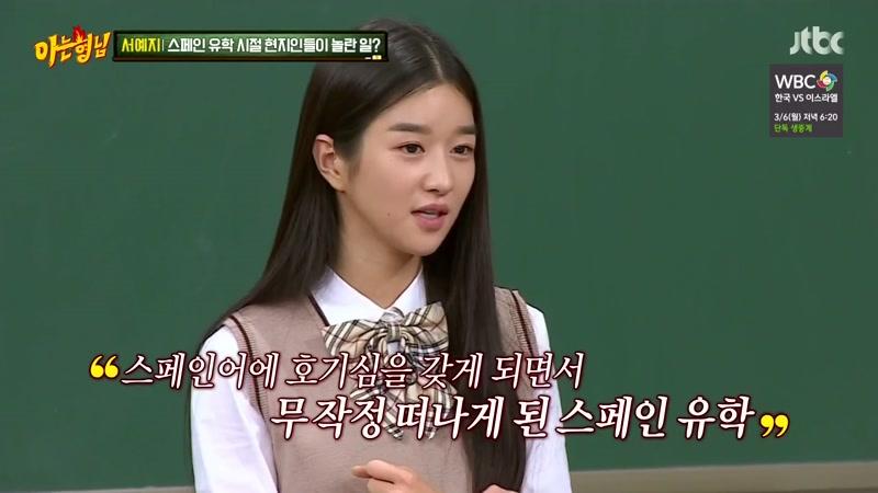Seo Ye Ji dáng đẹp siêu thực nhưng lại chẳng bao giờ dám mặc bikini, nghe xong lý do mà ai cũng xót xa - Ảnh 3.