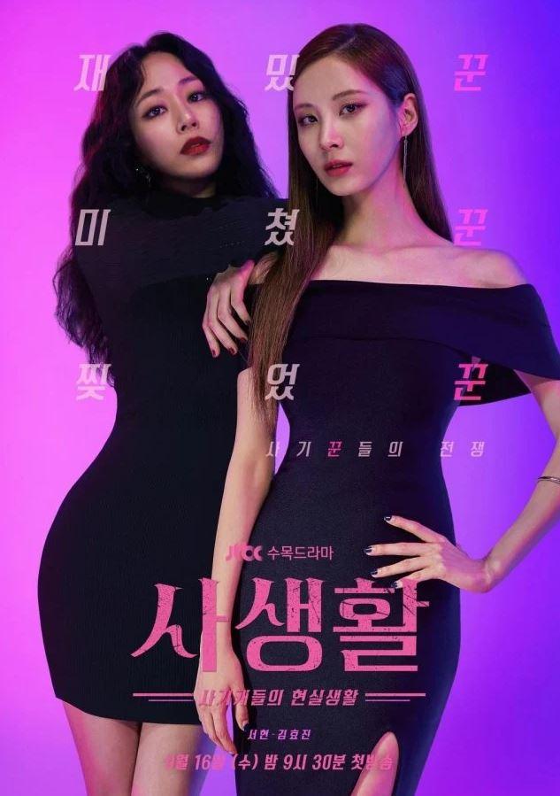 """Seo Ye Ji cuối cùng đã gặp đối thủ, """"bà hoàng sang chảnh"""" dự sẽ sớm bị soán ngôi không thương tiếc - Ảnh 9."""