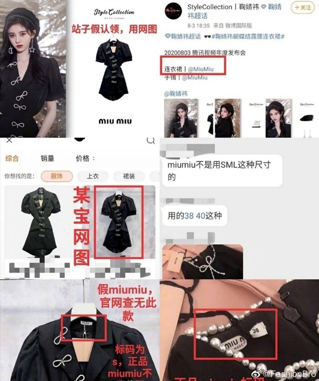 """""""Mỹ nhân 4.000 năm"""" ê chề khi bị netizen bóc mẽ chuyện trang phục """"rởm"""": Hết thua kém Tần Lam lại diện váy chợ mà tự nhận là hàng hiệu - Ảnh 3."""