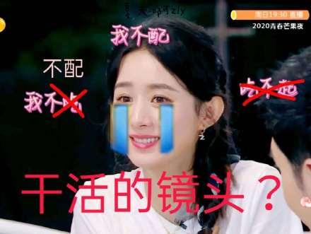 """""""Nhà hàng Trung Hoa 4"""": Fan nổi giận khi cảnh quay của Triệu Lệ Dĩnh bị cắt tàn nhẫn, biến cô thành vai phản diện  - Ảnh 5."""