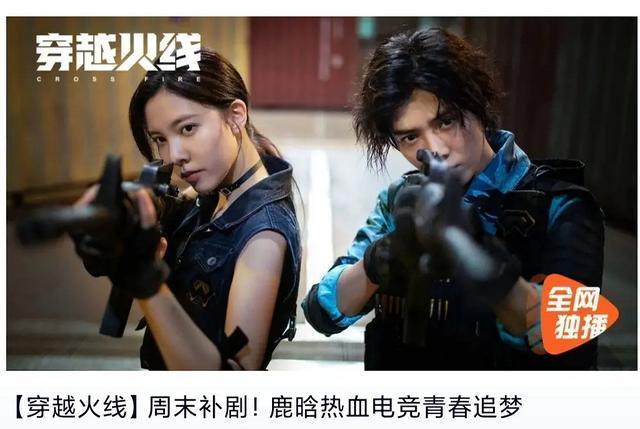 Tencent đã có động thái phong sát Ngô Lỗi bằng việc xóa hình của anh trên các poster của Vượt qua hỏa tuyến.