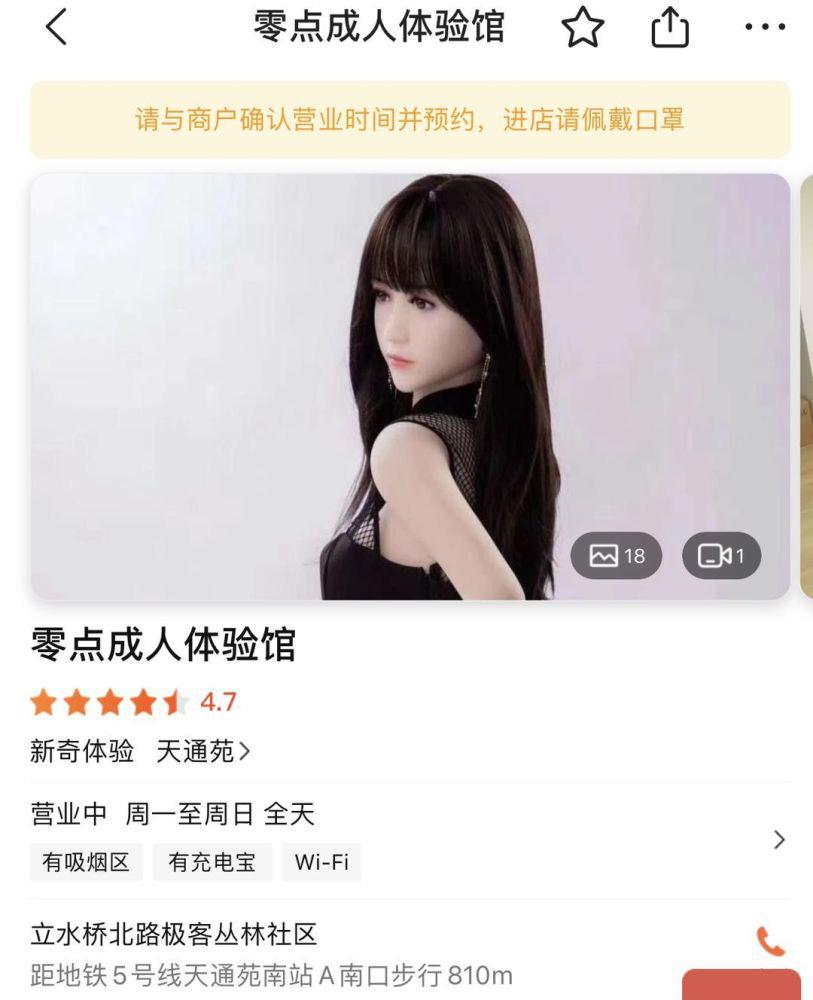 Trải nghiệm người lớn với búp bê tình dục - Tụ điểm mại dâm mới của những thanh niên Trung Quốc ế vợ? - Ảnh 3.