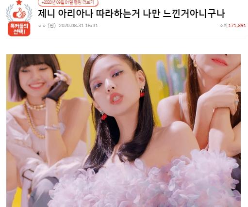 Jennie (BLACKPINK) bị tố đạo nhái phong cách của Ariana Grande, netizen Hàn chỉ trích nặng nề - Ảnh 2.