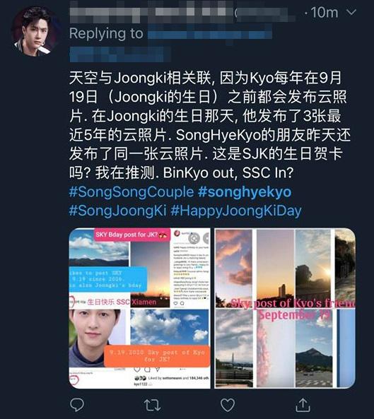 """Dân mạng soi ra """"ẩn tình"""" vụ Song Hye Kyo đăng hình bầu trời đúng ngày sinh nhật chồng cũ, hóa ra nữ diễn viên từng làm hành động tương tự vào năm 2016? - Ảnh 3."""