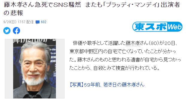 Showbiz châu Á đón nhận thêm tin dữ: Tài tử gạo cội Nhật Bản - bạn diễn của Miura Haruma tự tử tại nhà riêng, nguyên nhân dẫn tới quyết định này khiến ai cũng đau lòng - Ảnh 1.