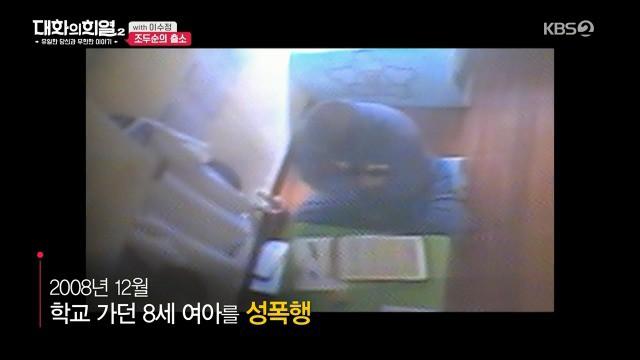 """Phỏng vấn bố bé Nayoung trước thềm kẻ ấu dâm gây ám ảnh Hàn Quốc được trả tự do: """"Con gái tôi vẫn luôn phải mặc tã, không dám xem TV"""" - Ảnh 5."""