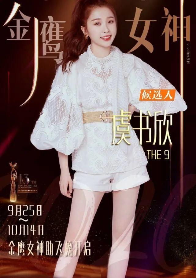 Dương Tử - Dịch Mịch bị loại, Ngu Thư Hân lọt Top bình chọn Nữ thần Kim Ưng, netizen nổi giận chỉ trích nặng nề  - Ảnh 7.