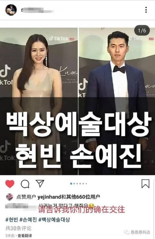 Son Ye Jin: Cố tình tạo tin đồn tình cảm với Hyun Bin hay chỉ đơn giản là không để ý? - Ảnh 5.