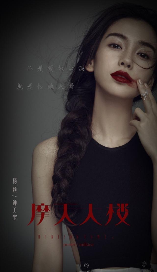 Weibo náo loạn vì Chương Tử Di khen ngợi Angelababy, Dương Mịch cũng có động thái nhảy vào cuộc  - Ảnh 4.
