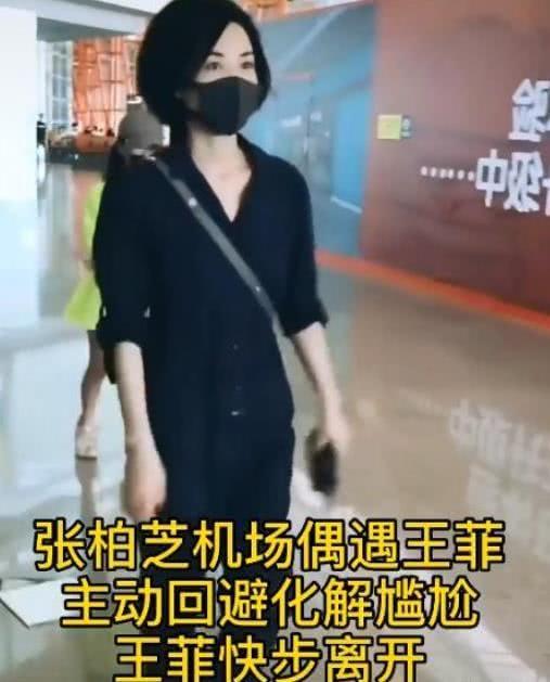 Bất ngờ chạm mặt Trương Bá Chi tại sân bay, đây là phản ứng của Vương Phi? - Ảnh 2.