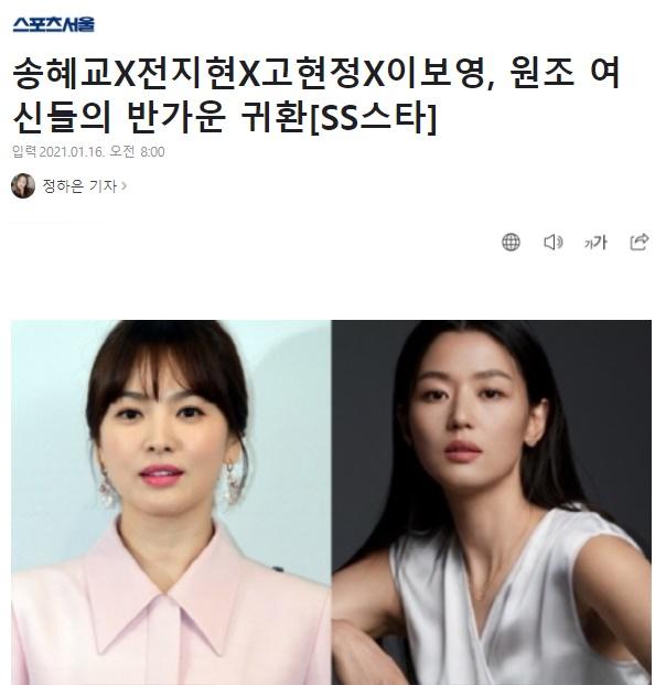 Song Hye Kyo, Jun Ji Hyun gây tranh cãi khi được truyền thông xứ Hàn khen ngợi lên hết lời, Son Ye Jin bị bỏ quên - Ảnh 5.