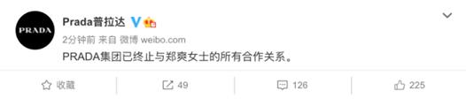 Quả đắng đầu tiên của Trịnh Sảng: Prada tuyên bố chấm dứt hợp tác sau 8 ngày công bố đại diện thương hiệu - Ảnh 2.
