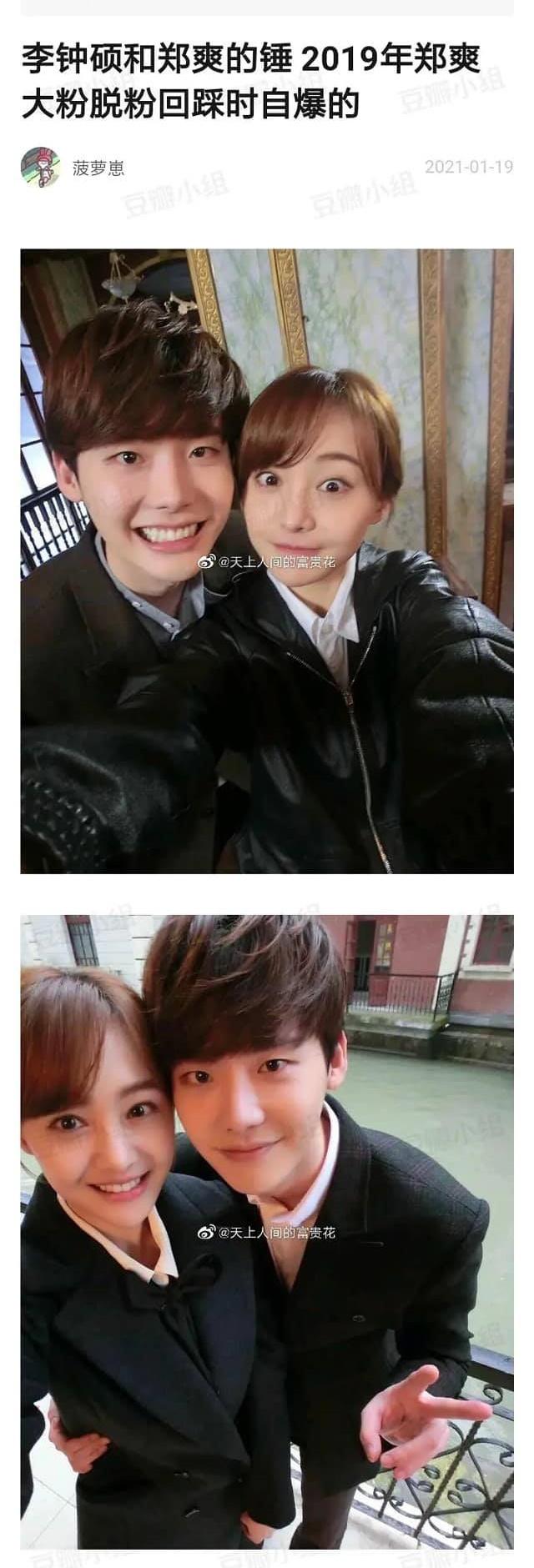"""Fan cũ của Trịnh Sảng """"bóc phốt"""" nữ diễn viên từng hẹn hò với tài tử Hàn Quốc Lee Jong Suk - Ảnh 1."""